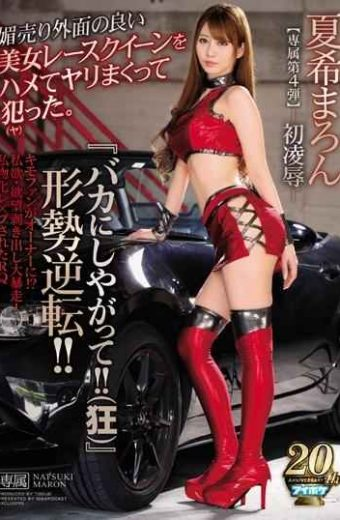 IPX-393 Don't Be Stupid! ! Insane Reversing The Situation! ! I Messed Up With A Beautiful Woman Race Queen With A Good Aphrodisiac Appearance. Marin Natsuki