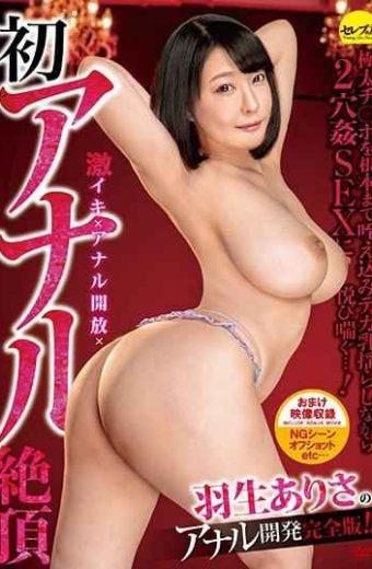 CESD-832 Super Iki X Anal Opening X First Anal Cum Arisa Hanyu