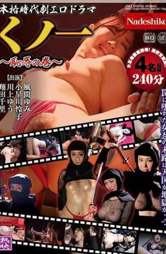 NASH-176 Authentic Historical Drama Erotic Drama Kunoichi