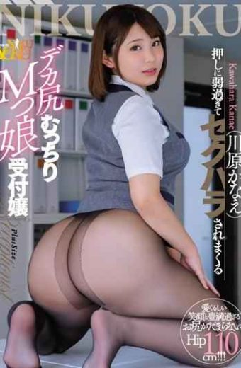 JUNY-016 Deca Butt That Is Too Weak To Push And Is Sexually Harassed M Daughter Receptionist Kanae Kawahara