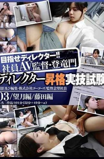 C-2472 Employee AV Supervision  Toryumon Director Promotion Practical Exam 03