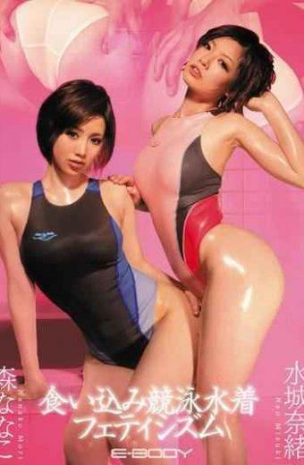 EBOD-200 Nao Mizuki Nanako Mori Swimsuit Fetish Bite
