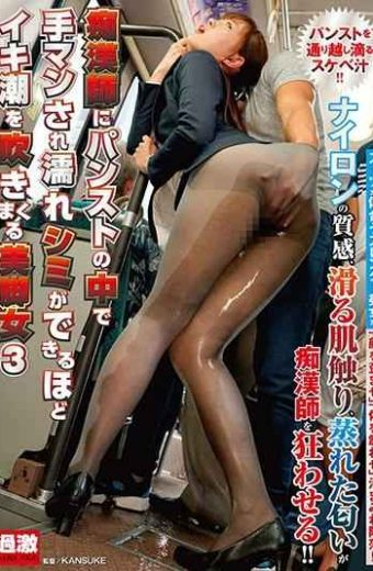 NHDTB-338 Beautiful Leg Woman 3 Who Blows The Tide So That Wet Moles Can Be Fingered In The Pantyhose By The Molester