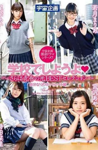 MDTM-577 Let's Do It At School-Farewell Youth Light Best Selection-