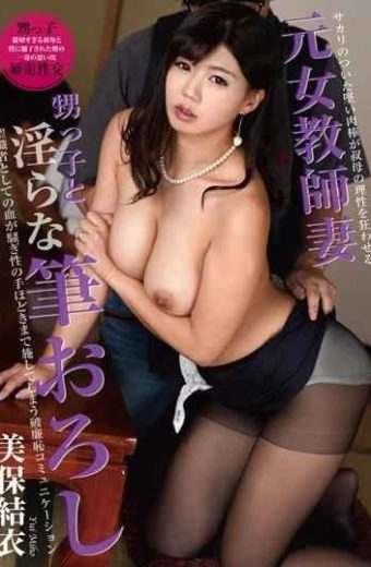 AQSH-048 Former Female Teacher Wife Niece And Indecent Brush Wholesale Miho Yui