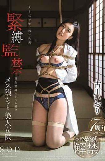 STARS-153 Furukawa Iori Bondage Confinement