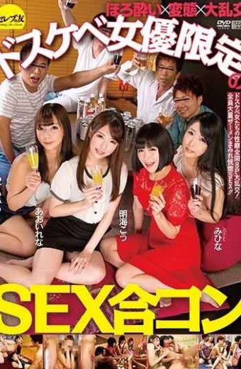 CESD-831 Tipsy X Hentai X Big Orgy Dirty Actress Limited SEX Joint Party Aina Reina Mihina Akemi Miu Akemi Miu