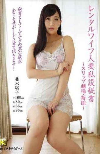 KTFT-003 Rental Wife Married Private Secretary -Slip Theater  New Building-Touko Namiki