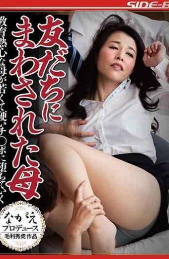 NSPS-848 Mother Turned To Friends Ayako Inoue An Educated Mother Who Falls Into A Young And Hard Girl