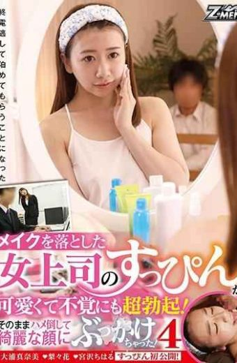 ZMEN-034 The Female Boss's Makeup That Dropped The Makeup That Was Supposed To Be Missed At The Last Train Was Cute And Unexpectedly Super Erection! Just Killed And Bukkake On A Beautiful Face! Four