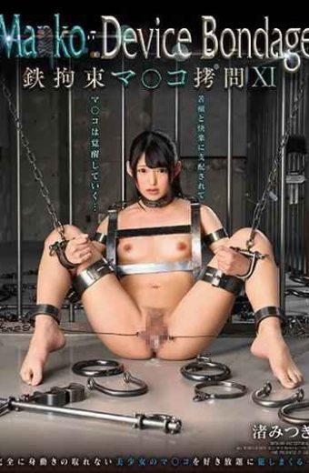 GVG-963 Ma  Ko Device BondageXI Iron Restraint Ma  Torture