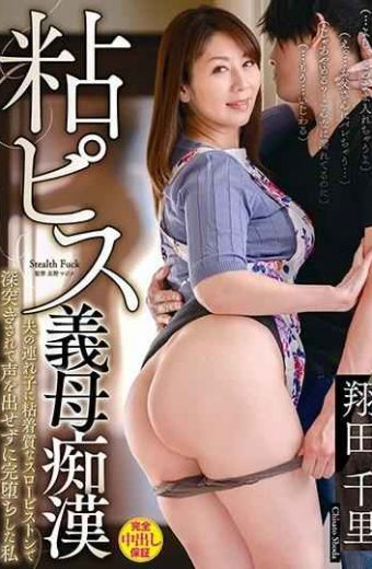 VENU-895 Chisato Shoda Who Was Deeply Pierced By A Sticky Slow Piston With Her Husband's Stepmother