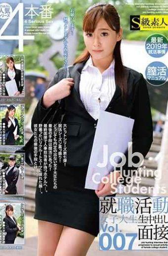 SABA-575 Job Interview Female College Student Creampie Interview Vol.007