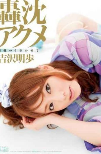SOE-506 Akiho Yoshizawa From Brain Acme Drive You Crazy Gochin