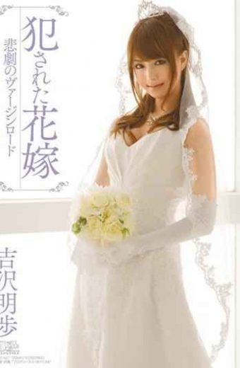 SOE-667 Akiho Yoshizawa Virgin Bride Was Committed Load Of Tragedy
