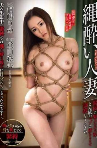 OIGS-030 I Was Fascinated By Bondage. Train Until You Fall To The Bottom Of The Masochist. Rino Kirishima