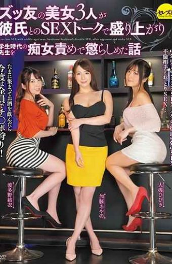 CESD-833 A Story That Three Beautiful Girls Of Zuttomo Were Excited By A SEX Talk With Her Boyfriend And Disciplined Their Teacher As A Slutty Teacher Yui Hatano Hibiki Otsuki Ayano Kato