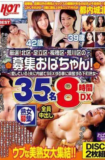 HEZ-106 Carefully Selected! Recruitment Aunt Of Kita-ku Adachi-ku Itabashi-ku Arakawa-ku! Loved 35 Mature Women Who Are Excited To Have Sex Without Telling Their Husband 8 Hours DX
