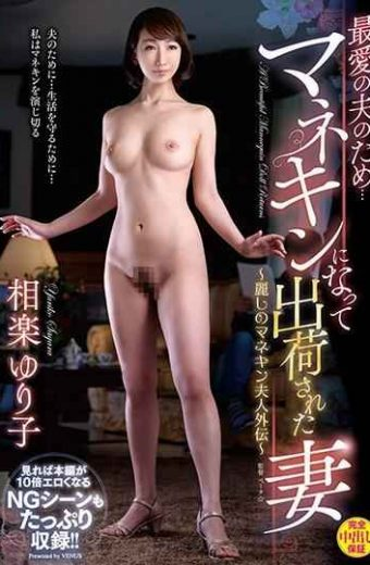 VAGU-219 For The Beloved Husband … Wife Shipped As A Mannequin  Beautiful Mannequin Wife Gaiden  Yuriko Soraku