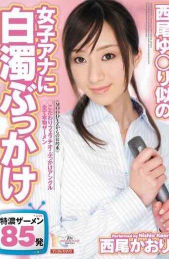 MIGD-393 Nishio Bukkake Kaori Cloudy Than Similar Women's Anna Yu Nishio