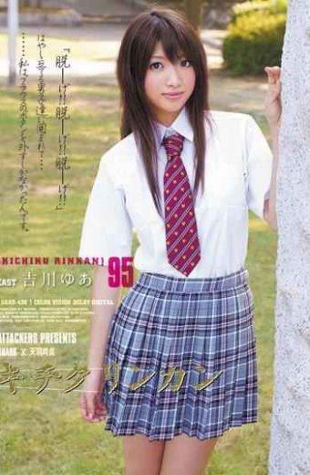 SHKD-438 95 Kichikurinkan