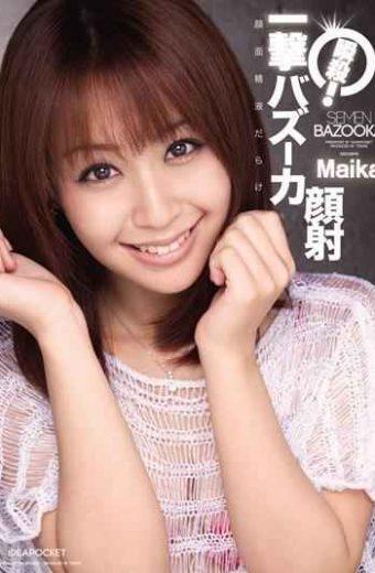 IPTD-702 Sudden Death! Maika Bazooka Blow Facials