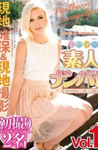 POKP-001 The First Shot That Was Persuaded In The Nordic Region! A Warm Amateur Pick-up! Vol.1