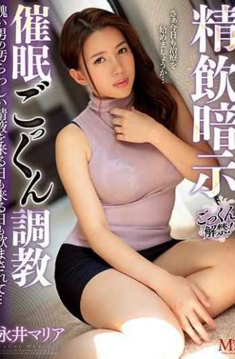 MVSD-408 Sperm Drinking Suggestion The Ugly Man's Filthy Semen Is Drunk Day After Day … Hypnotic Cum Torture Maria Nagai