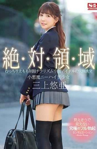 SSNI-618 Absolute Area Plump Thigh Uniform Chirarism The Ultimate Provocation Of Raw Leg Idol Small Devil Knee High Beautiful Girl Yu Mikami
