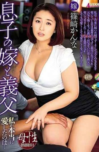 SPRD-1213 My Son's Bride And Father-in-law Kanna Shinozaki