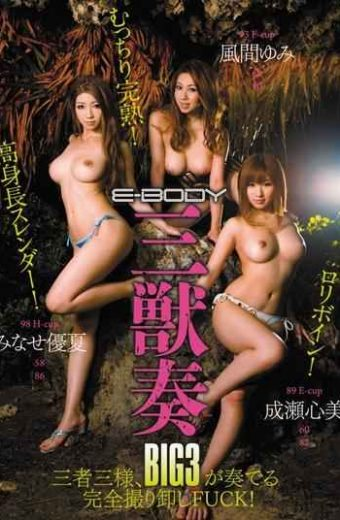 EBOD-205 E-BODY Beast Response Rate Three