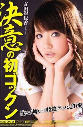 MIDD-696 Saturation Of The First Determination Noka Tomoda Gokkun