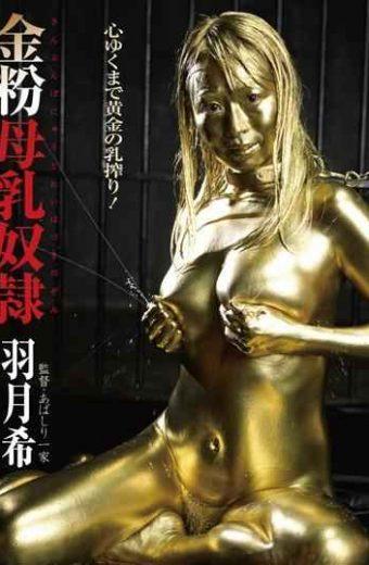 BGG-002 Gold Powder Breast Milk Slave Nozomi Hazuki