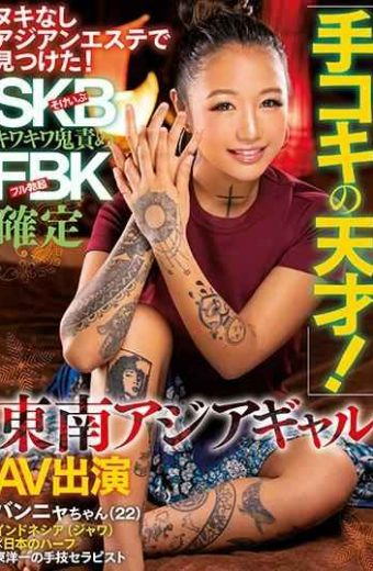 BLK-432 Found In Asian Beauty Salon Without Nuqui! SKB Kiwakaki Demon Blame FBK Confirmed Handjob Genius! Southeast Asian Gal AV Appearance
