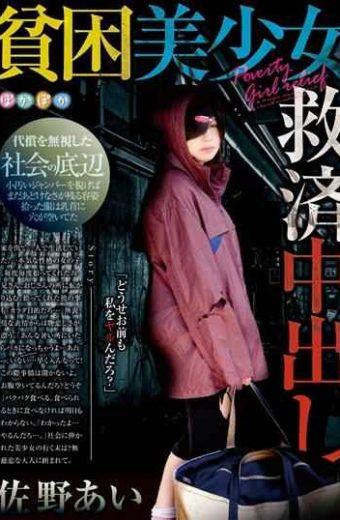 POKQ-003 Sano Ai Poverty Girl Relief Creampie