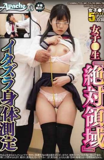 AP-715 Female  Raw Absolute Domain Mischievous Body Measurement