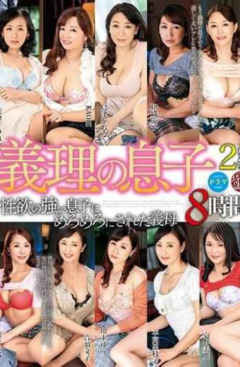 MGHT-256 Super Best 8 Hours 2 Disc From Son-in-law