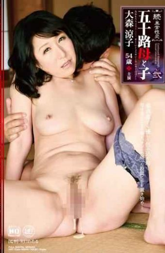 NMO-02 Continued Abnormal Sexual Intercourse Age Fifty Mother And Child no Ryoko Omori