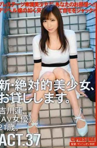 CHN-069 New Absolute Pretty I Will Lend You. 37 Yoshikawa Lotus