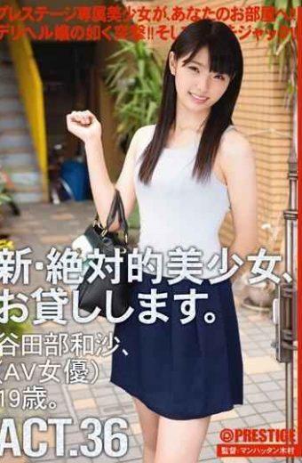CHN-067 New Absolute Pretty I Will Lend You. 36 Yatabe Kazusuna