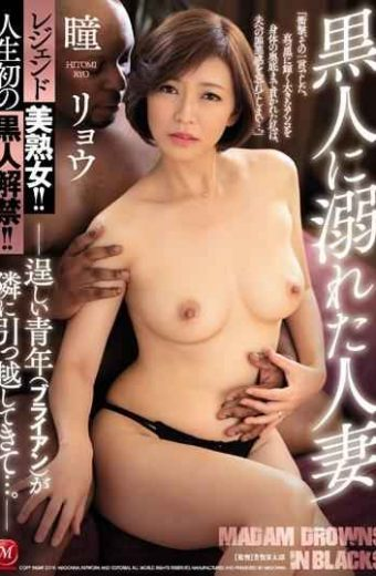 JUL-040 Legend Beautiful Mature Woman! ! The First Black Ban On Life! ! A Married Woman Who Was Drowned By A Black Man-A Brilliant Young Man Bryan Moved To The Next …  Ryo Hitomi