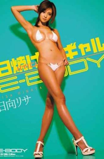 EBOD-208 Lisa Shaved Gal Sun Tanning E-BODY