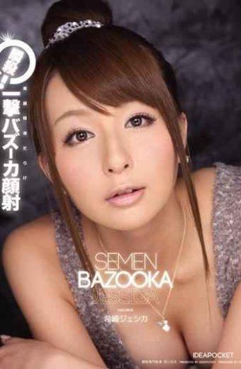 IPTD-714 Sudden Death! Jessica Saki Rare Bazooka Blow Facials