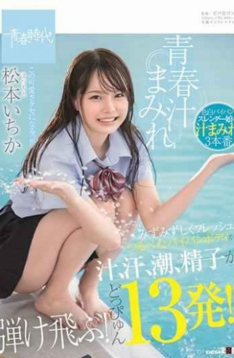 SDAB-111 Juice Sweat Tide And Sperm Fly From The Fresh And Fresh Vine Peta Shaved Body Covered With Youth Juice! 13 Doppyun! ! I Will Be This Cute Habit! ! ! Ichika Matsumoto