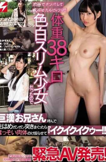 NNPJ-368 Surprised If You Pick Up And Take Off In Shibuya! ! Since It Was A 38 Kg Light-skinned Slim Girl If You Call A Big Brother And Stick It Straight You Will Bend The Flesh Of The Body. Ikuikuku! ! Emergency AV Release Record Of Successful Fall Of 2019 Picked Up In SEX With Fat! ! Nampa JAPAN EXPRESS Vol.122