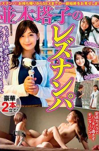 TLZ-009 Namiki Toko's Lesbian Nampa
