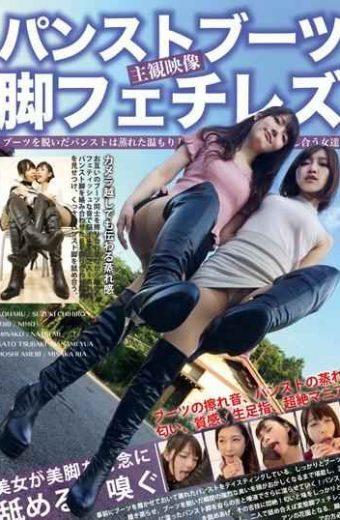 EVIS-284 Pantyhose Boots Leg Fetish Lesbian