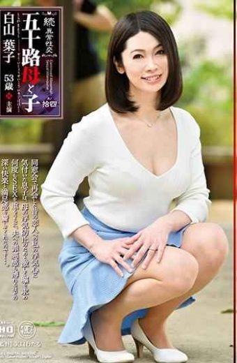 NMO-14 Continued  Abnormal Sexual Intercourse Mothers And Child Noboru Hakusan Volcano Yoko