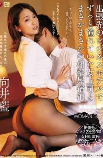 JUL-048 A Female Boss Who Was Longing For A Business Hotel On A Business Trip And A Shared Room Stay With Aka Mukai