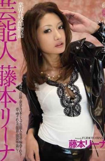 SHKD-448 Lina Fujimoto Entertainer Story Cruel Industry